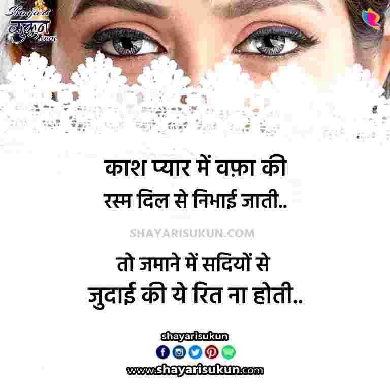 bewafai-shayari-1-sad-bewafa-hindi-quotes