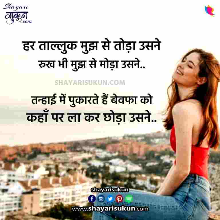 dard-bhari-bewafa-shayari-9-disloyal-quotes