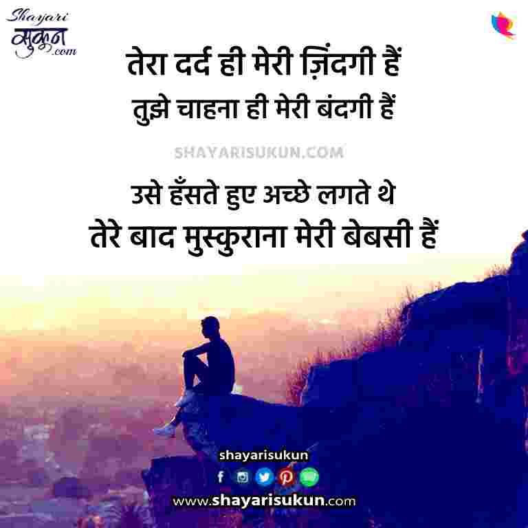 dardbhari-shayari-1-sad-heart-quotes-hindi