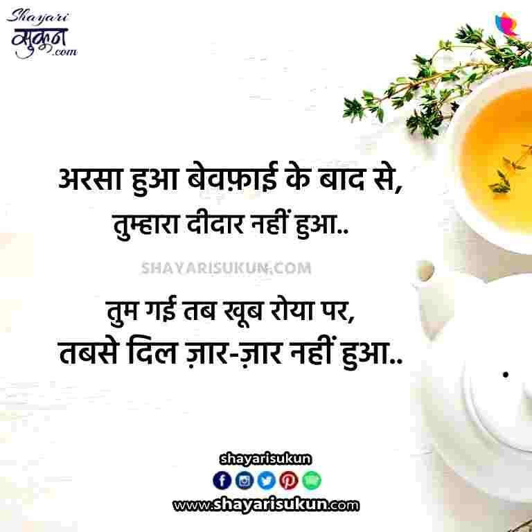 deedar-shayari-2-tute-dil-ki-dard-bhari-poetry