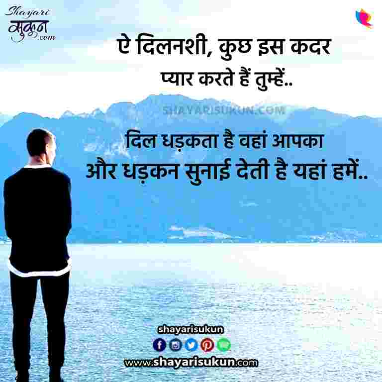 dhadkan-3-love-shayari-heartbeat-hindi-quotes