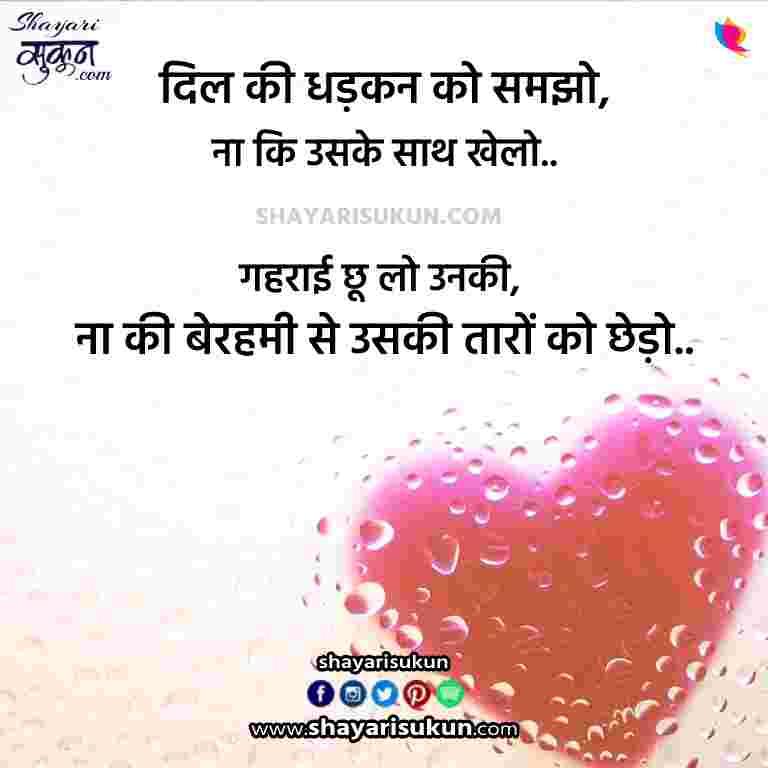 dil-4-sad-shayari-heart-quotes-hindi
