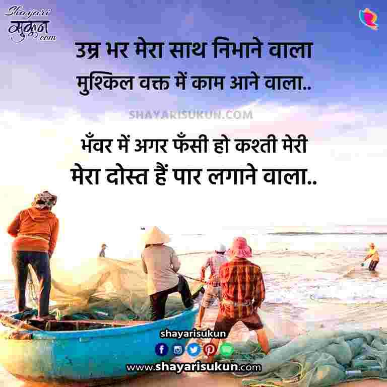 dosti-shayari-heart-touching-friendship-status