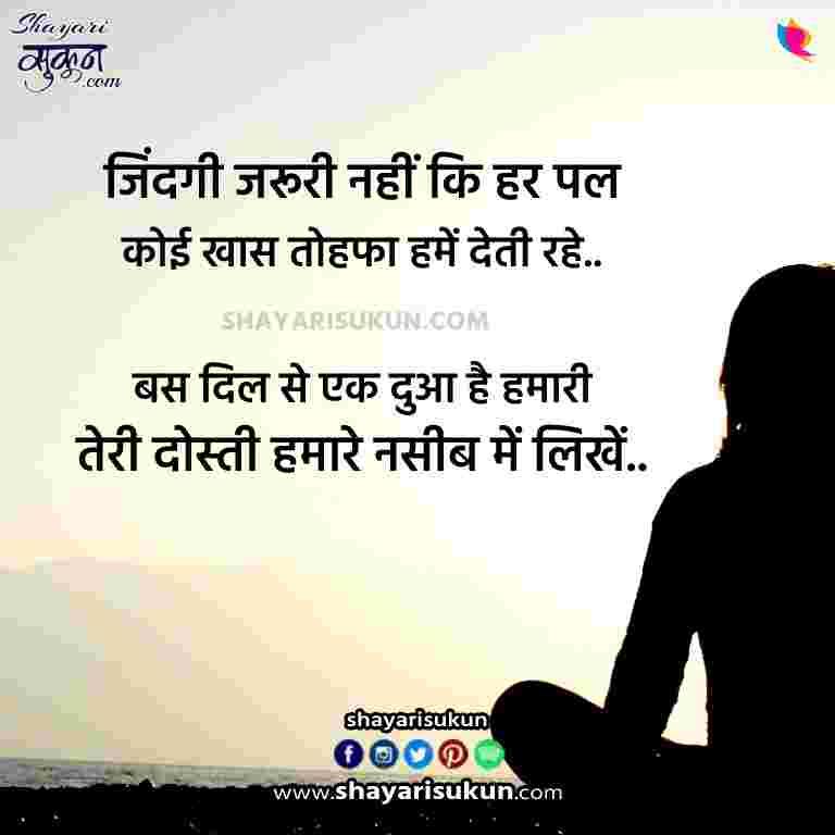 dosti-shayari-in-hindi-friendship-thoughts