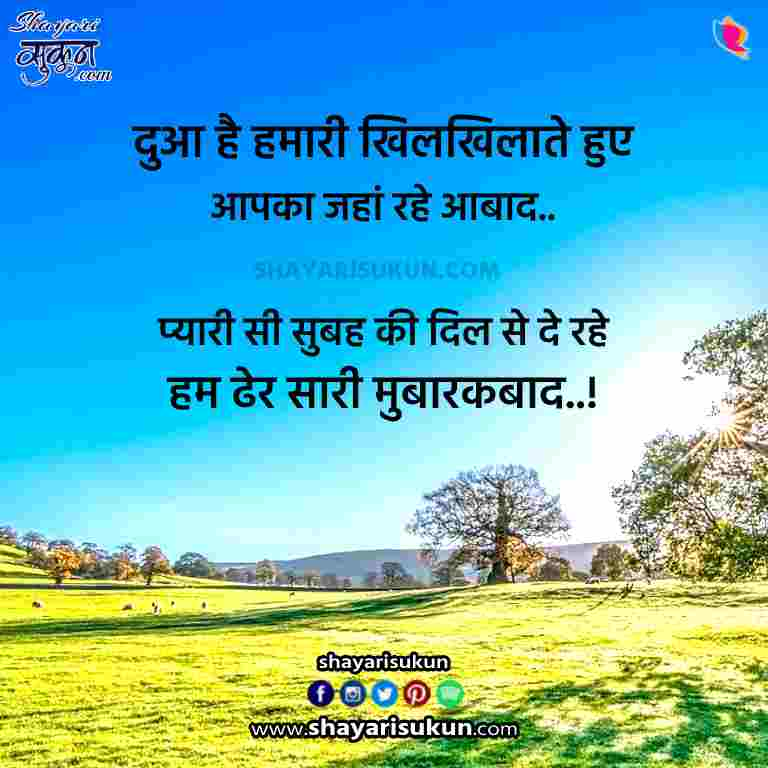 good-morning-shayari-best-wishes-quotes-friend