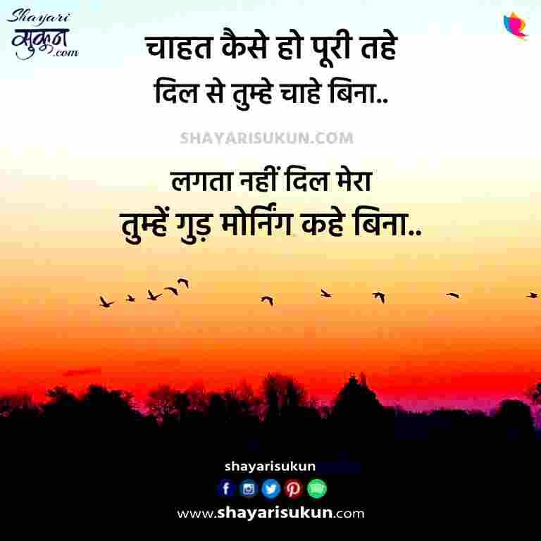 good-morning-shayari-hindi-greeting-card-quotes