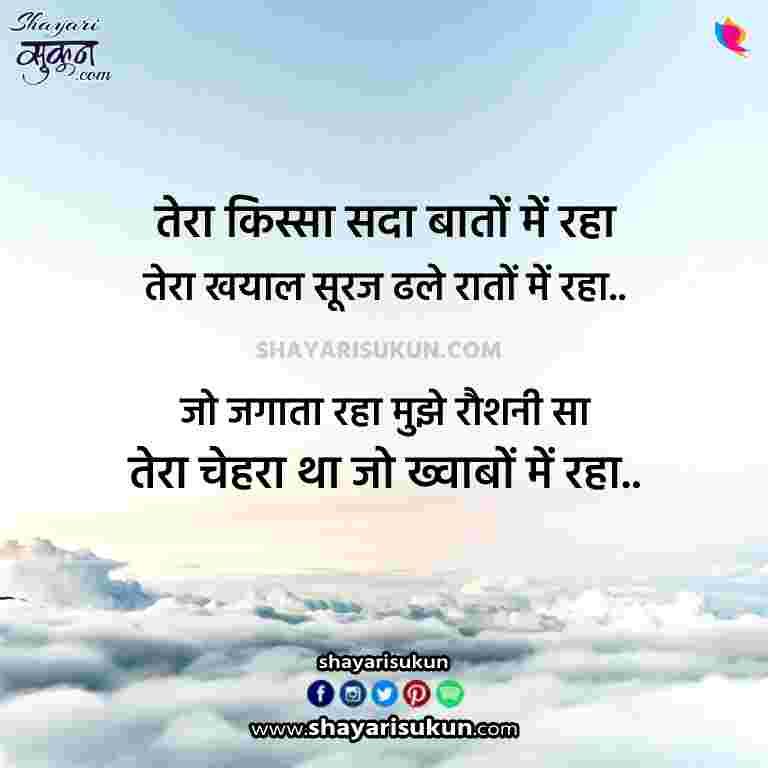 good-night-shayari-2-cute-love-status-hindi