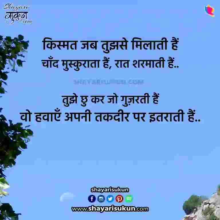 good-night-shayari-in-hindi-5-lovely-status-1