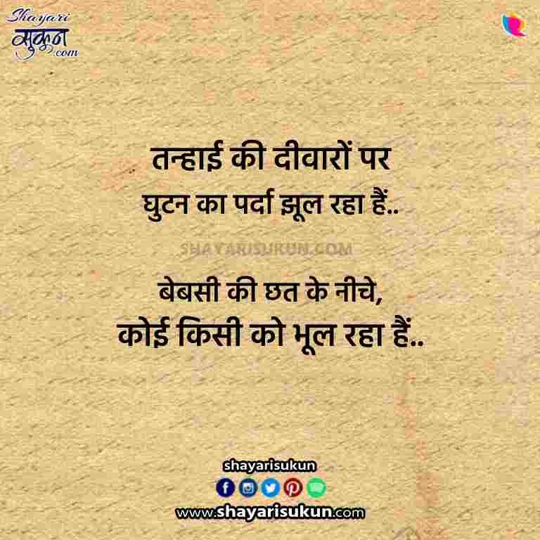 gulzar-poetry-life-status-in-hindi-2-line