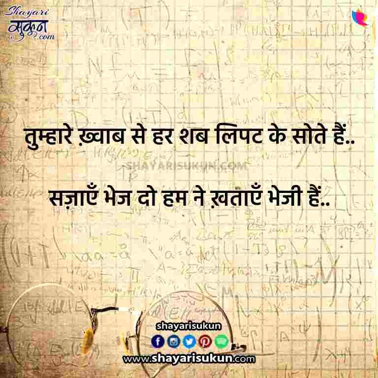 gulzar-shayari-love-sad-status-in-hindi-for-life