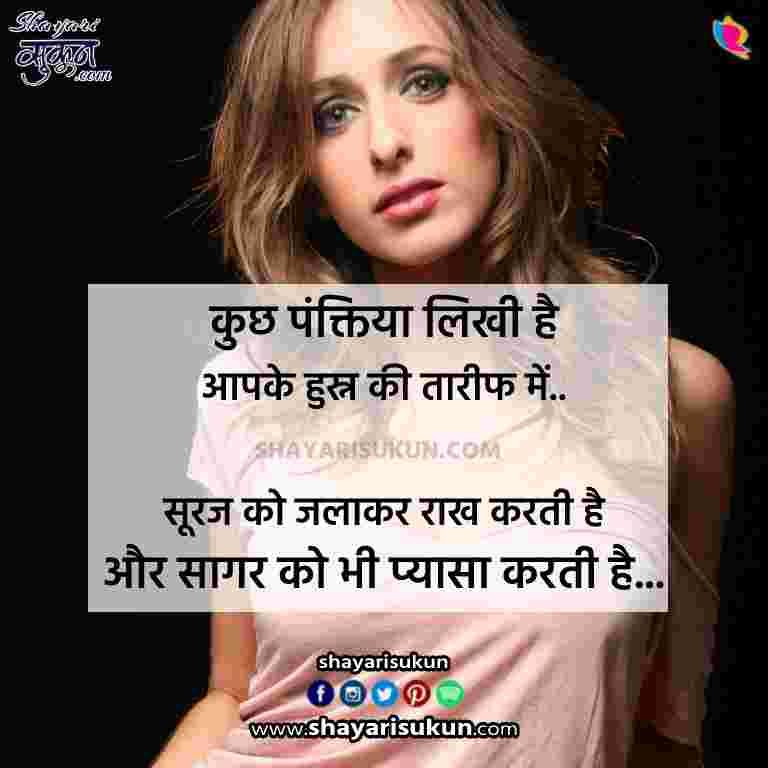 heart-touching-shayari-2-love-husna-hindi-quotes