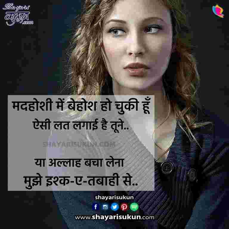 heart-touching-shayari-3-mahbub-love-quotes