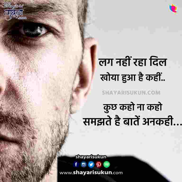 heart-touching-shayari-4-love-shayari-in-hindi