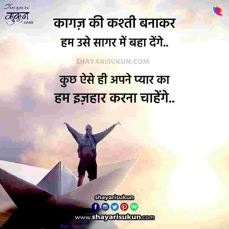 heart-touching-shayari-love-romantic-hindi-quotes