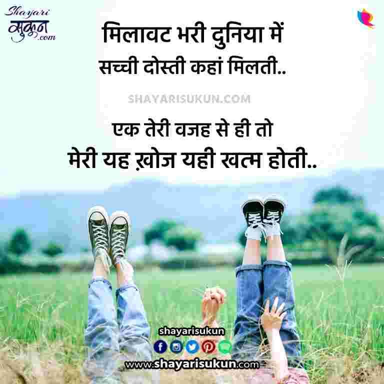 hindi-shayari-dosti-friendship-quotes-for-girls