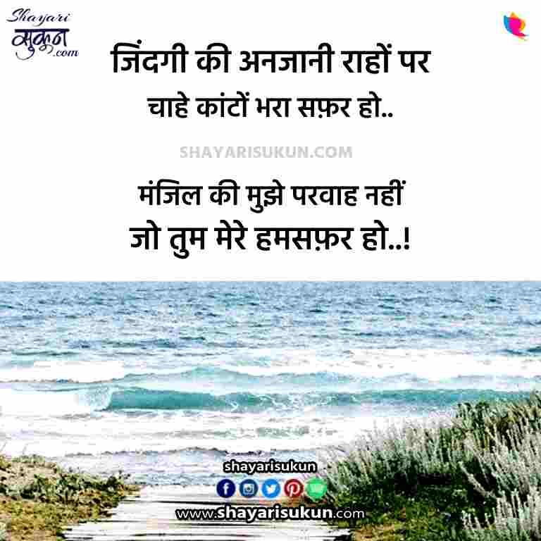 humsafar-shayari-4-best-love-poetry-in-hindi
