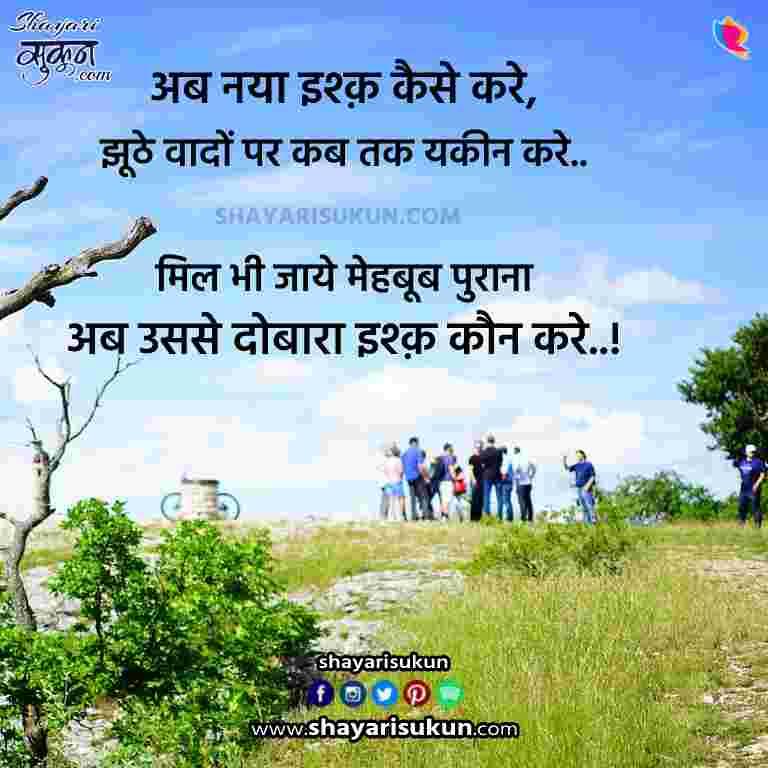 ishq-shayari-3-sad-mohabbat-hindi-urdu-quotes
