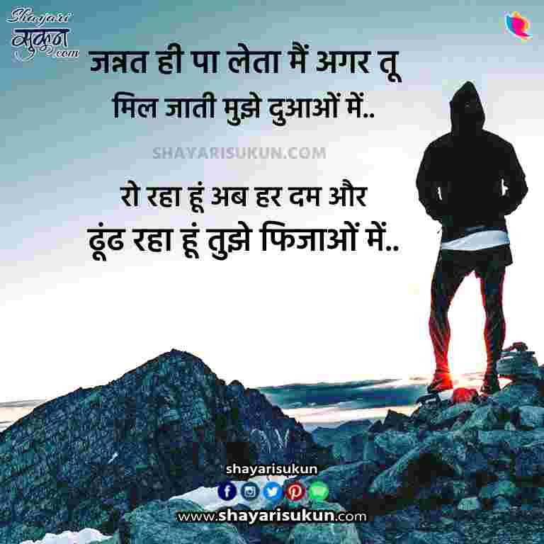 jannat-shayari-4-best-sad-heaven-quotes-hindi