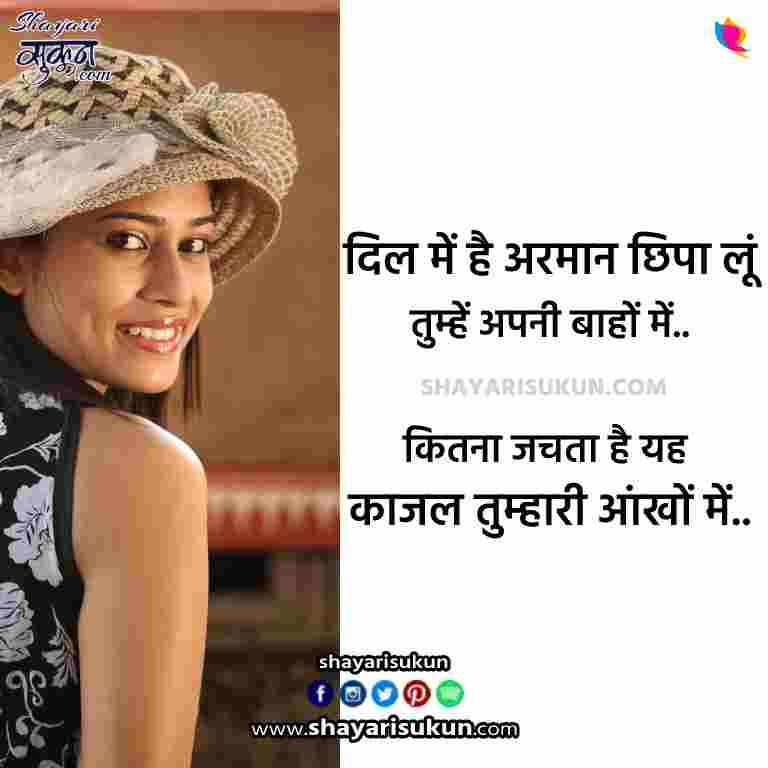 kajal-shayari-2-very-sweet-love-sms-hindi