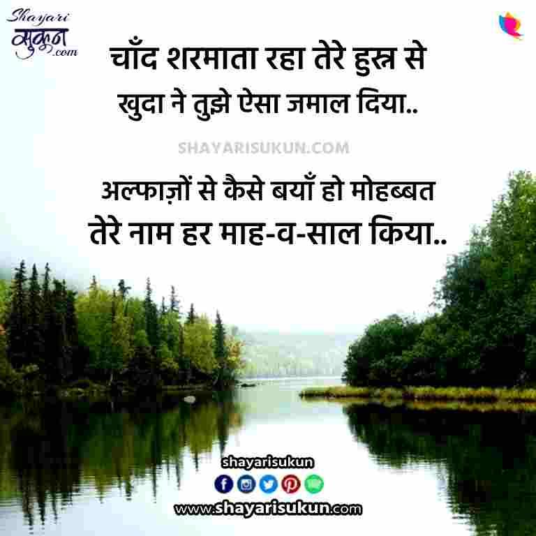 lafz-shayari-5-best-love-status-in-hindi