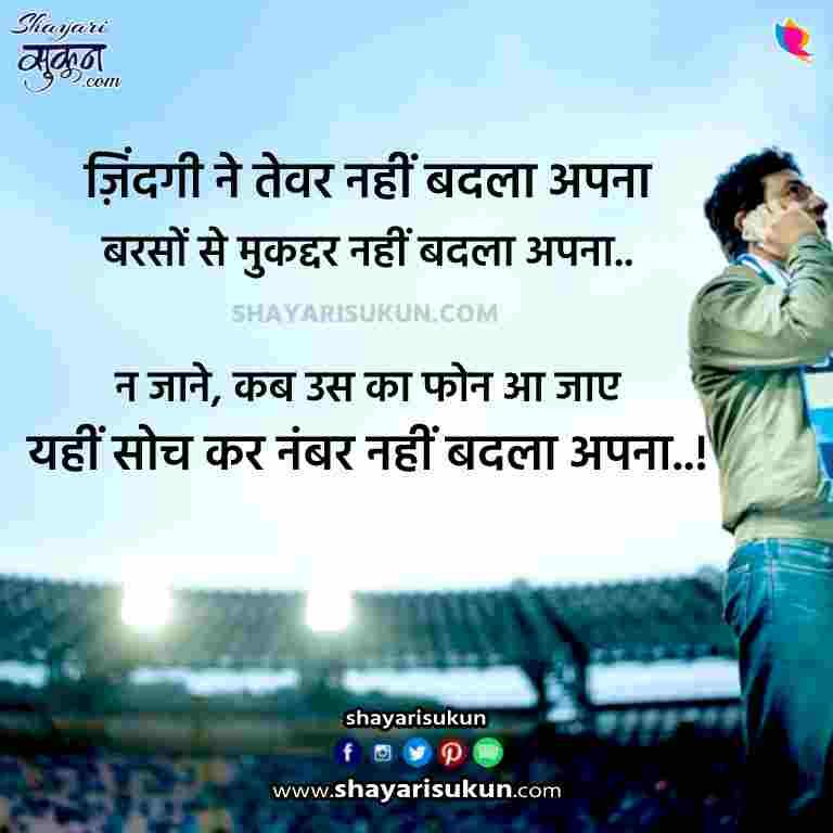life-quotes-in-hindi-8-zindagi-shayari-sad