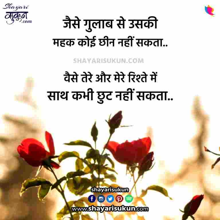 love-shayari-1-romantic-quotes-for-husband