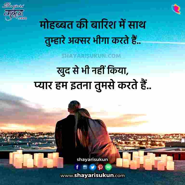 love-shayari-in-english-3-romantic-quotes-gf