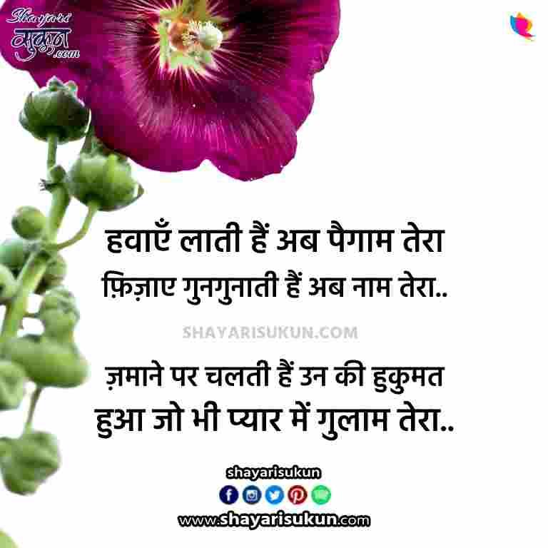 love-shayari-in-hindi-2-romantic-status