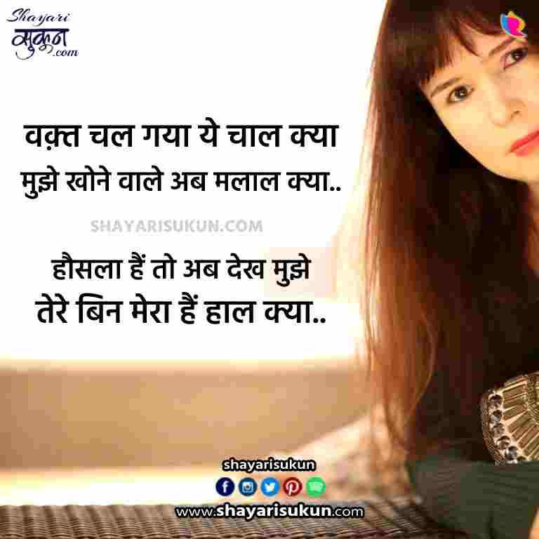 malaal-shayari-3-hindi-sad-status-for-whatsapp
