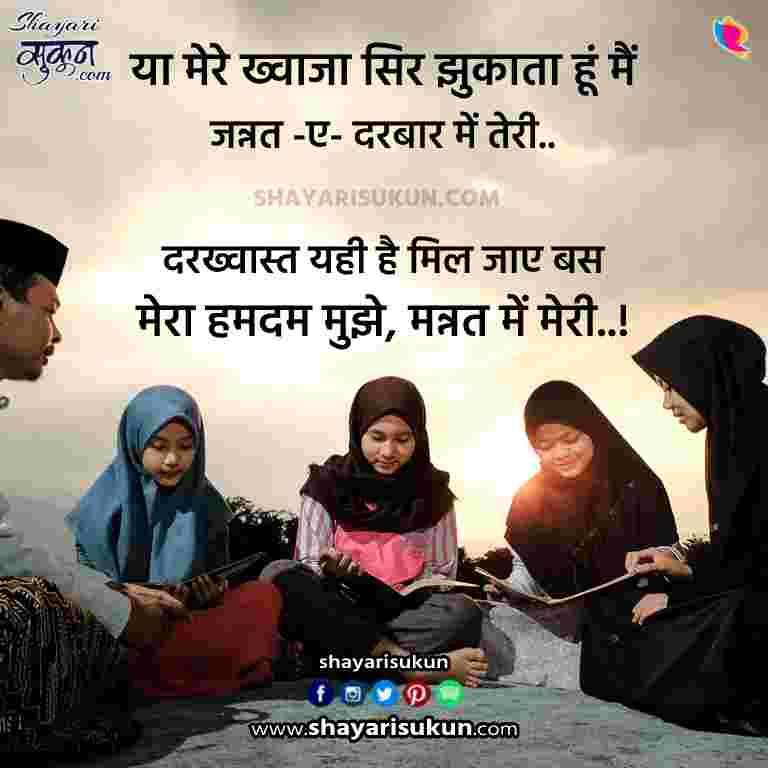mannat-status-3-best-love-quotes-images-hindi