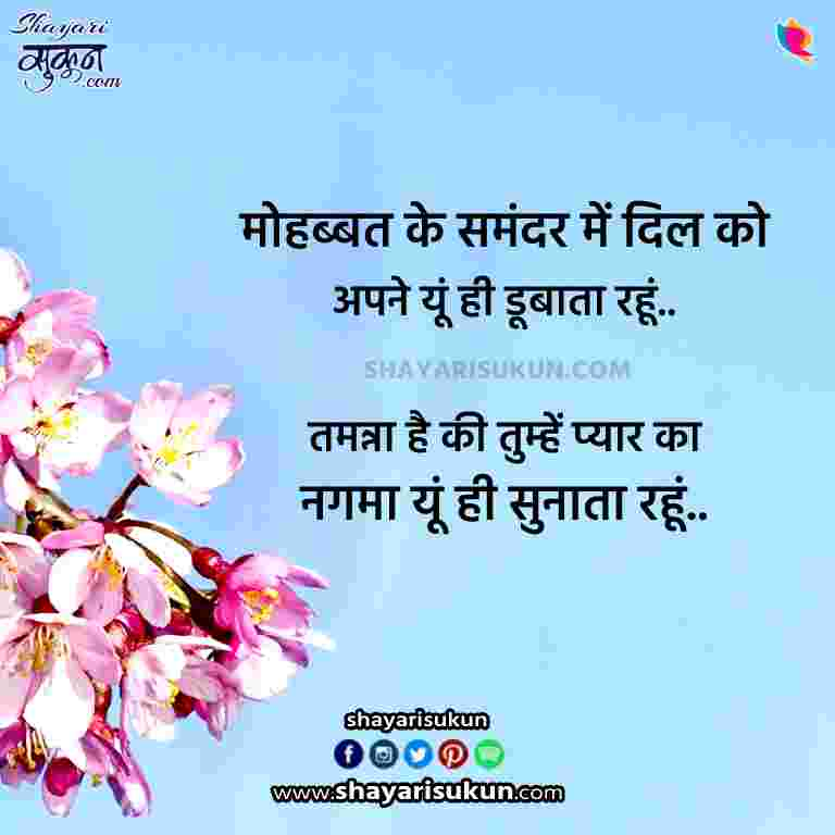 nagma-shayari-2-hindi-song-quotes-romantic