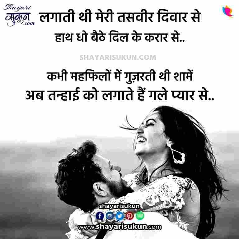sad-love-shayari-4-romantic-quotes-in-hindi