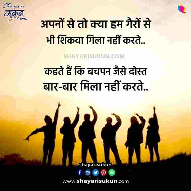 shayari-dosti-6-new-friendship-status-in-hindi