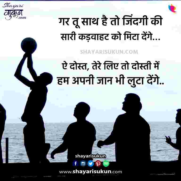 shayari-on-dosti-yaari-status-for-fb-in-hindi