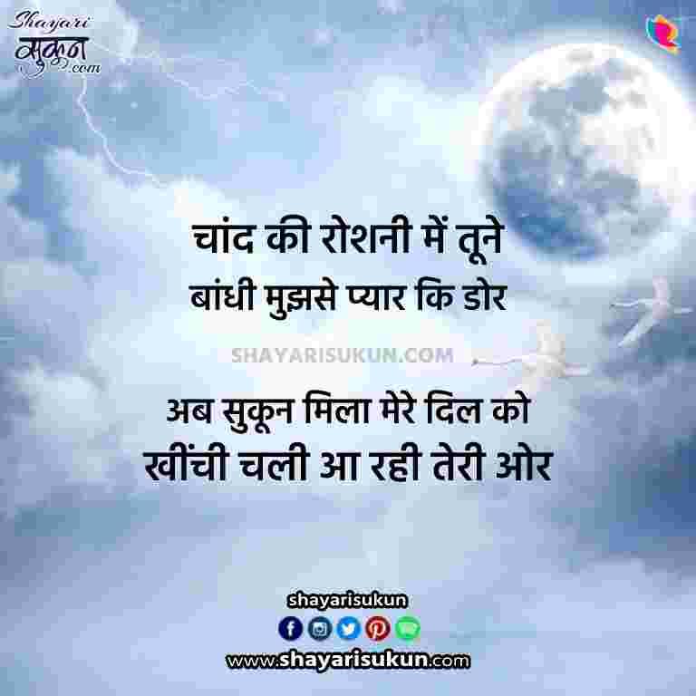sukun-shayari-4-relaxation-feeling-hindi-quotes
