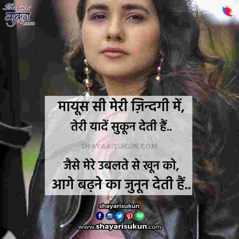 sukun-shayari-5-best-relax-hindi-quotes
