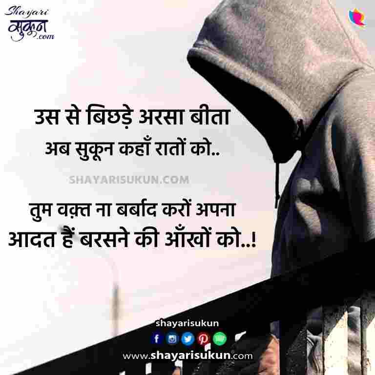 sukun-shayari-7-very-heart-touching-sad-quotes