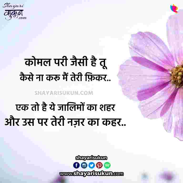 tareef-shayari-2-love-romantic-komal-hindi-quotes