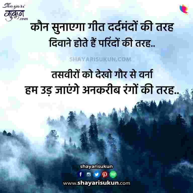 tasveer-shayari-2-very-sad-status-life-hindi