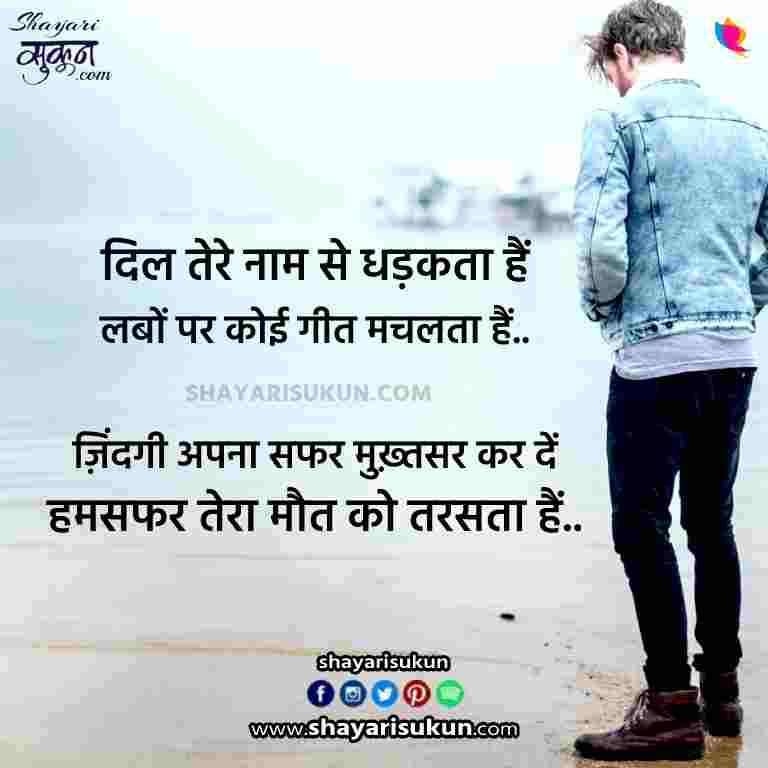 zindagi-dard-bhari-shayari-10-good-thoughts-life