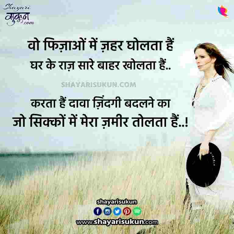 zindagi-sad-shayari-12-status-on-life-in-hindi