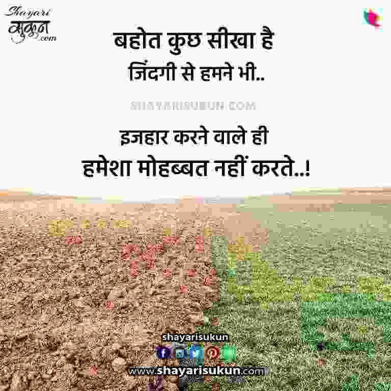 zindagi-shayari-5-sad-life-quotes-in-hindi-urdu-5