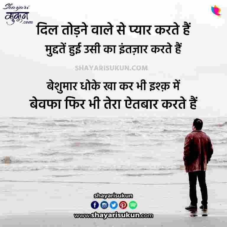 aitbaar-shayari-2-sad-quotes-in-hindi