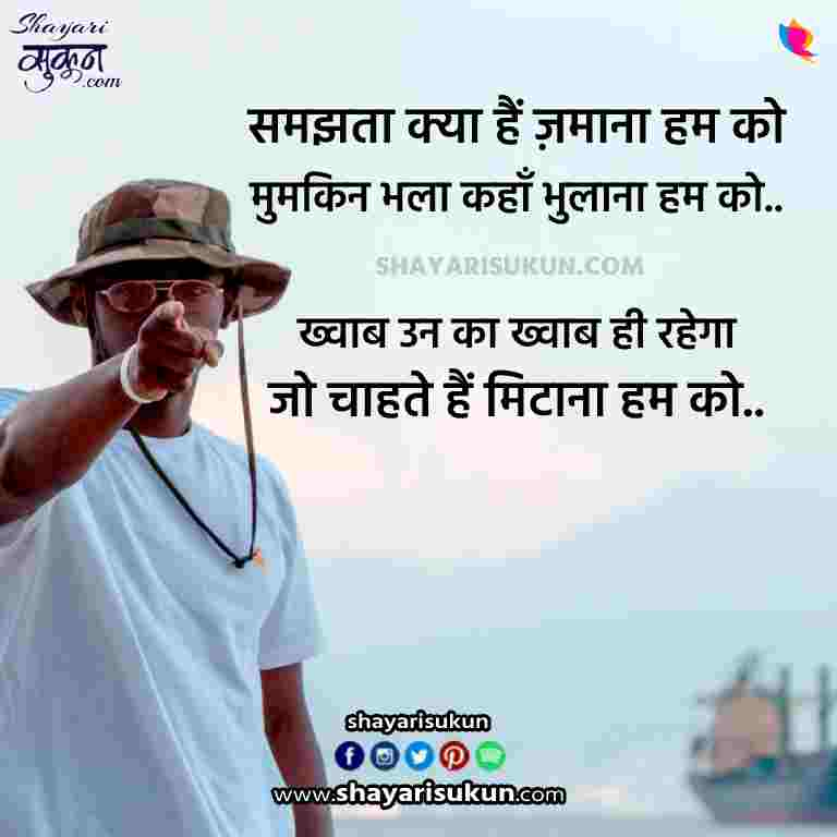 attitude-shayari-9-aukat-status-in-hindi