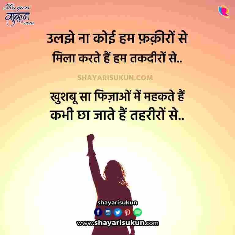 attitude-shayari-in-hindi-10-tevar-quotes