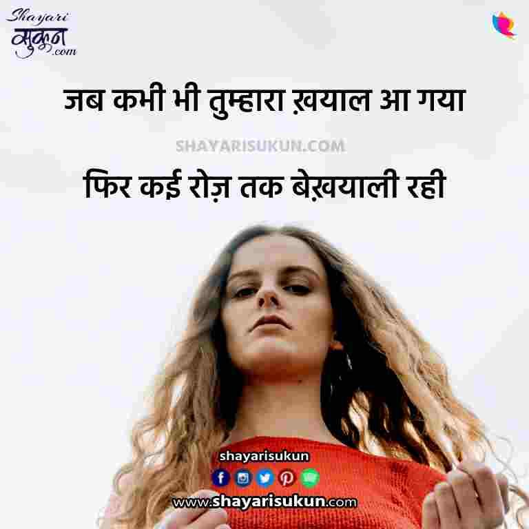 bashir badr shayari in hindi love quotes