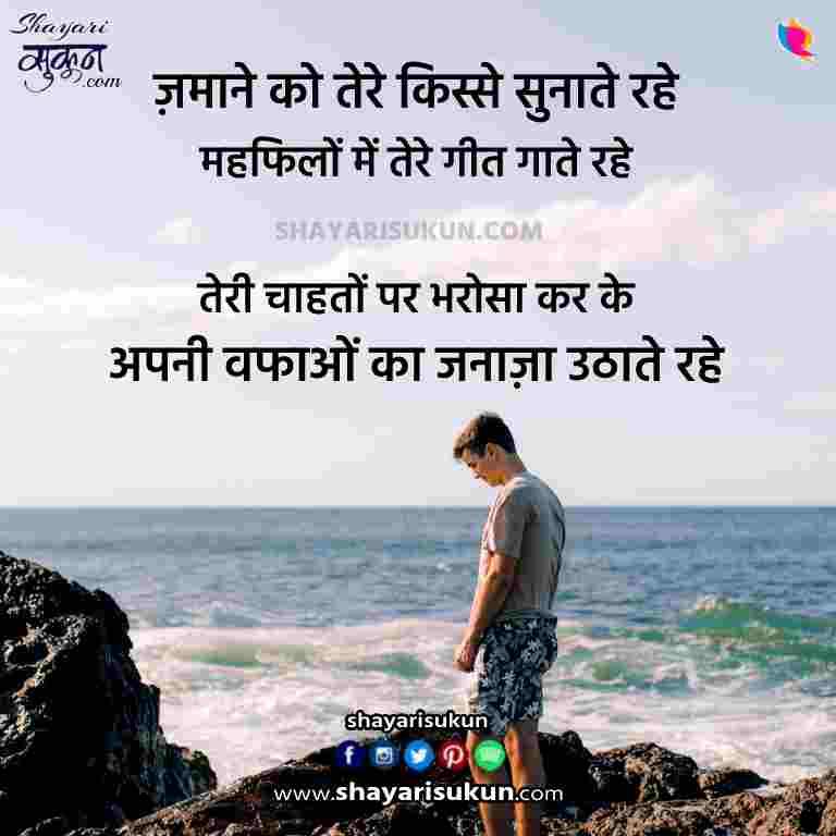 bharosa-shayari-2-trust-quoets-in-hindi-images