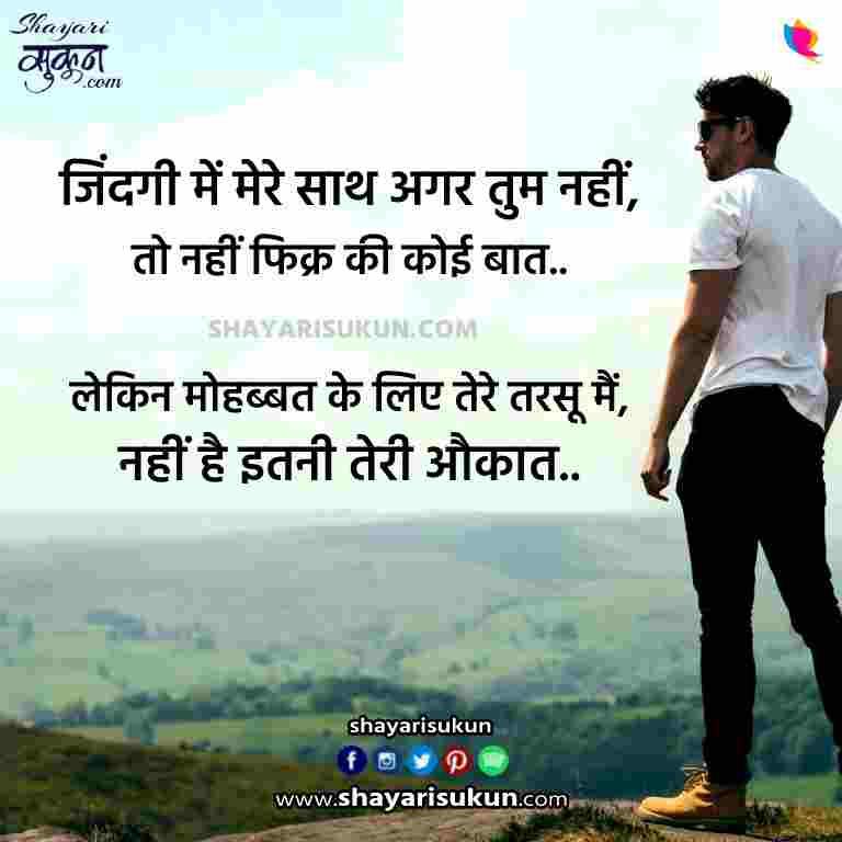 boys-attitude-shayari-12-dabang-quotes