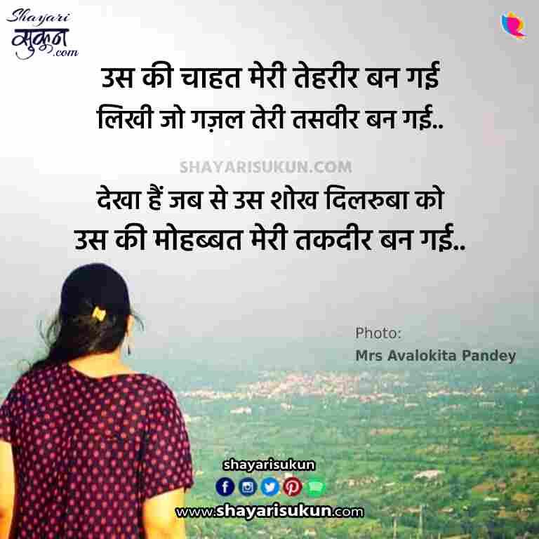 chahat shayari best ishq desire status