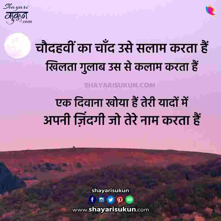 chand shayari beautiful quotes on moon in hindi